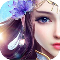 奇幻仙缘 V2.5.0 安卓版