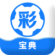 足彩宝典 V1.0.0 安卓版