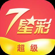 超级七星彩 V2.0 安卓版