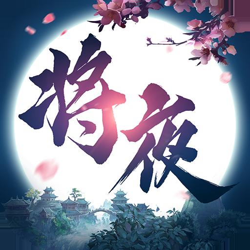 将夜修仙 V0.1.24.24 安卓版