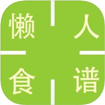 懒人食谱 V4.0 苹果版