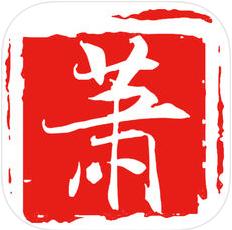 萧山发布 V4.0.1 苹果版