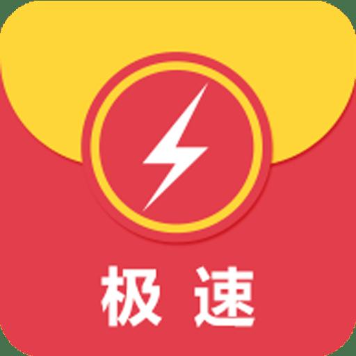 2019极速抢红包 V1.7.1 安卓版