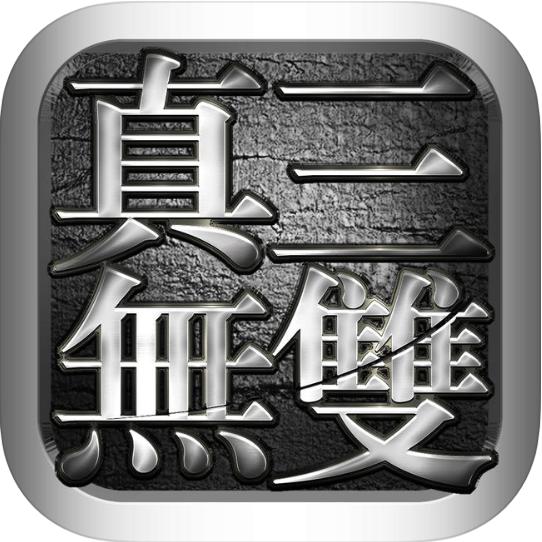 真三无双 V1.06 安卓版