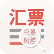 汇票助手 V4.8 iPhone版