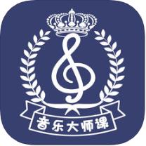 音乐大师课 V1.2.8 苹果版