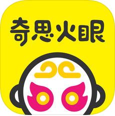 奇思火眼 V1.1.0 苹果版