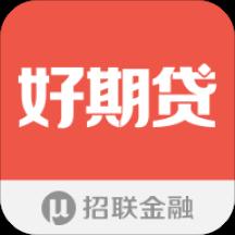招联好期贷 V4.0.1 苹果版