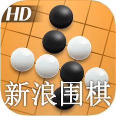 新浪围棋HD V3.0.5 苹果版