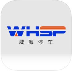 威海停车 V1.3.5 苹果版