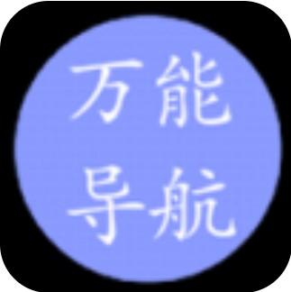 万能导航 V1.0 安卓版