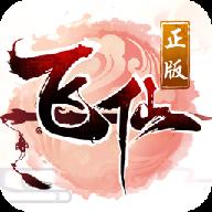伏魔神剑 V4.0.0 官方版