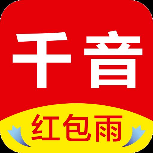 千音红包 V1.5.0 安卓版
