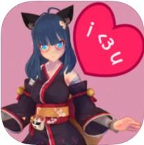 3D虚拟情人 V1.4 iOS版