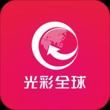 光彩全球 V3.0.4 安卓版