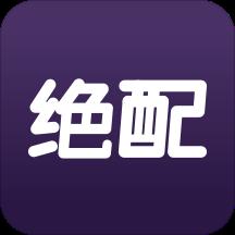 绝配 V1.3.6 安卓版