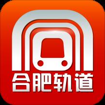合肥轨道 V1.1.0 苹果版