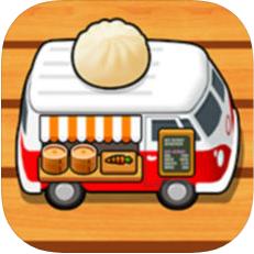 美味流动饺子车 V3.3 安卓版
