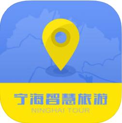 宁海智慧旅游 V1.4.3 苹果版