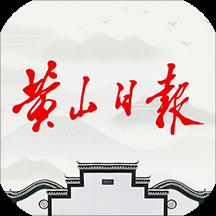 黄山日报 V1.1 苹果版