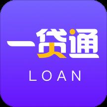 一贷通 V1.1.1 苹果版
