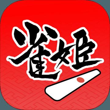 雀姬 V3.0.1 安卓版