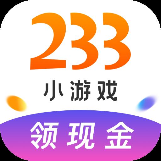 233小游戏 V1.6.1.3 安卓版