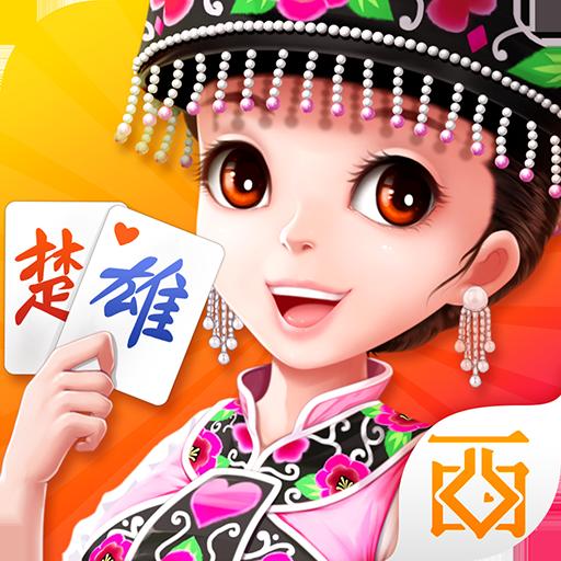楚雄棋牌・西元 V2.1.0 苹果版