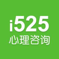 525心理咨询 V3.4.20 安卓版