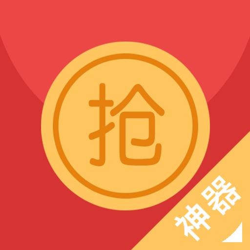 微信自动抢红包外挂2019 V36.9 安卓版