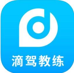 滴驾教练 V4.0.6 苹果版