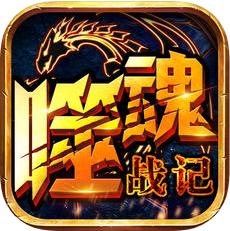 噬魂战记 V3.0.0 安卓版