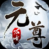 太古元尊 V1.0.3 安卓版