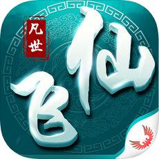凡世飞仙 V1.0 安卓版