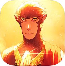 西行漫道 V1.0.8 苹果版