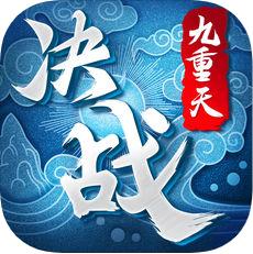 决战九重天 V1.0.57 苹果版