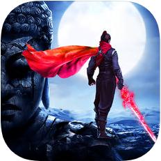 御剑轩辕 V1.0 苹果版