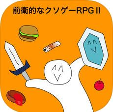 前卫的粪作RPG2 V1.03 苹果版