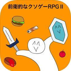 前卫的粪作RPG2 V1.0.4 安卓版