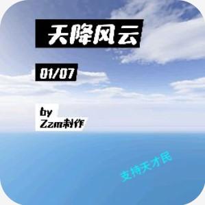 天降风云录(TCM) V0.0.1 安卓版