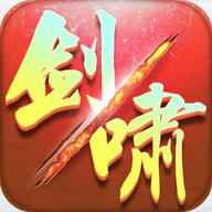 剑啸长歌 V1.4.6439 安卓版