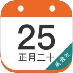 公关日历 V7.0.3 安卓版