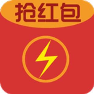 闪电抢红包 V5.8.1 安卓版