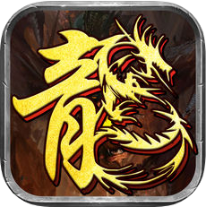 新降龙霸业 V1.0 苹果版