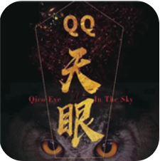qq天眼2019 V1.0 安卓版