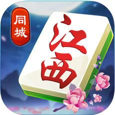 同城江西麻将 V1.18.5 苹果版