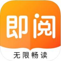 即阅 V1.0 iOS版