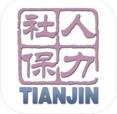 天津人力社保 V1.0.22 苹果版