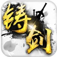铸剑 V1.2.0.2 安卓版