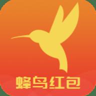 蜂鸟红包2019 V2.5 安卓版